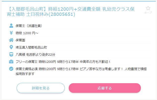 埼玉県の保育士の求人・募集サイト